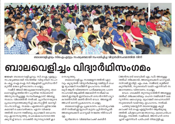 Balavelicham Students Meet